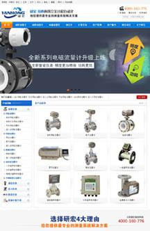 广州研宏科技seo型网站案例