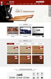 柏金地板seo型网站案例